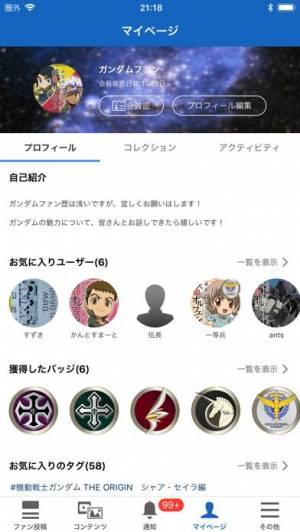 iPhone、iPadアプリ「ガンダムファンクラブ(GUNDAM FAN CLUB)」のスクリーンショット 2枚目