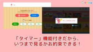 iPhone、iPadアプリ「日本昔話・世界の童話がいっぱい「ゆめある」動く絵本」のスクリーンショット 5枚目