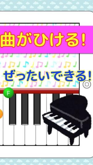 iPhone、iPadアプリ「ピアノあそび 〜 子供向け簡単ピアノ 〜」のスクリーンショット 2枚目