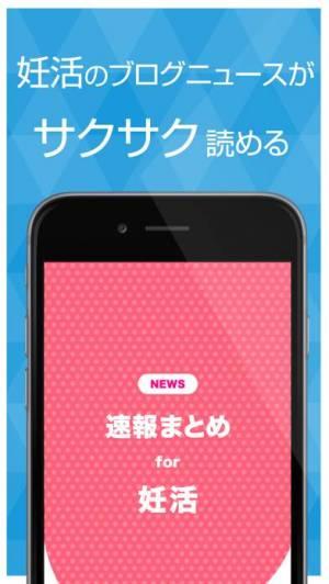 iPhone、iPadアプリ「妊活ブログ&ニュースまとめ速報」のスクリーンショット 1枚目