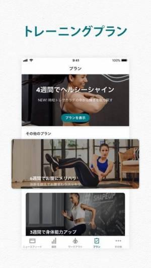 iPhone、iPadアプリ「adidas Training 筋トレワークアウト」のスクリーンショット 3枚目