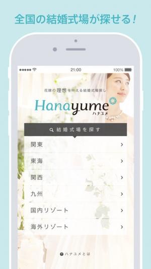 iPhone、iPadアプリ「Hanayume (ハナユメ) - 理想を叶える結婚式場探し」のスクリーンショット 1枚目