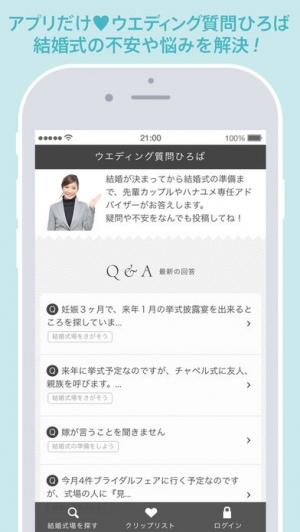 iPhone、iPadアプリ「Hanayume (ハナユメ) - 理想を叶える結婚式場探し」のスクリーンショット 5枚目