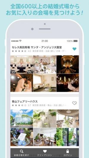 iPhone、iPadアプリ「Hanayume (ハナユメ) - 理想を叶える結婚式場探し」のスクリーンショット 3枚目