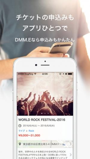 iPhone、iPadアプリ「DMM.E 〜毎日をエンタメで彩るイベント・おでかけ情報アプリ〜」のスクリーンショット 2枚目