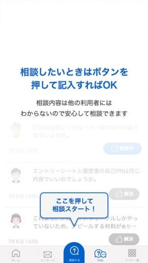 iPhone、iPadアプリ「就活コンシェル団 by DODAキャンパス」のスクリーンショット 2枚目