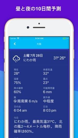 iPhone、iPadアプリ「気象庁レーダー JMA」のスクリーンショット 2枚目