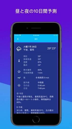 iPhone、iPadアプリ「ききくる天気レーダー」のスクリーンショット 2枚目