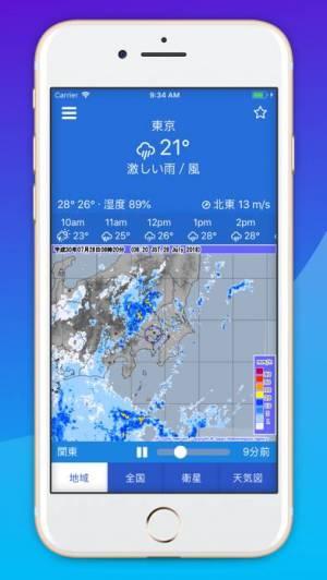 iPhone、iPadアプリ「気象庁レーダー JMA」のスクリーンショット 5枚目