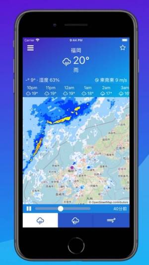 iPhone、iPadアプリ「ききくる天気レーダー」のスクリーンショット 5枚目