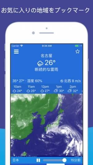 iPhone、iPadアプリ「気象庁レーダー JMA」のスクリーンショット 4枚目