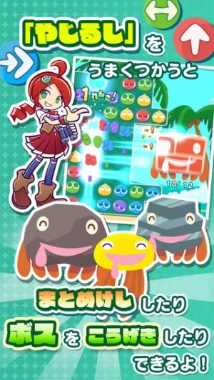 iPhone、iPadアプリ「ぷよぷよ!!タッチ」のスクリーンショット 3枚目