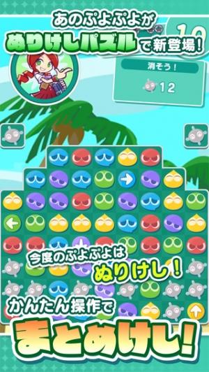 iPhone、iPadアプリ「ぷよぷよ!!タッチ」のスクリーンショット 1枚目