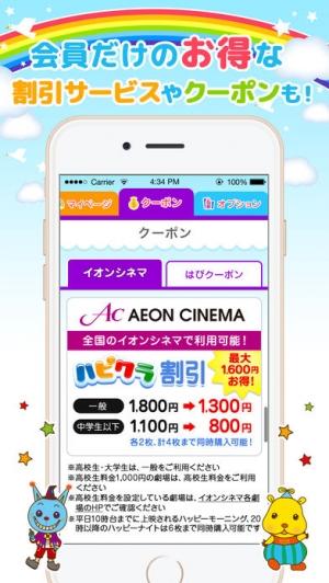 iPhone、iPadアプリ「子育て応援 ハピクラ(アプリ)」のスクリーンショット 5枚目