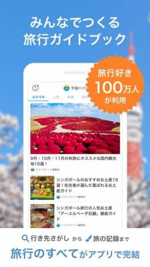 iPhone、iPadアプリ「観光・旅行・おでかけガイドブック - トリップノート」のスクリーンショット 1枚目