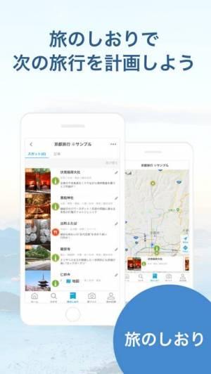 iPhone、iPadアプリ「観光・旅行・おでかけガイドブック - トリップノート」のスクリーンショット 3枚目