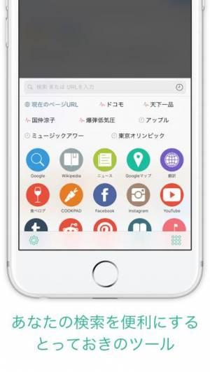 iPhone、iPadアプリ「Eureca - クイック検索アプリ」のスクリーンショット 1枚目