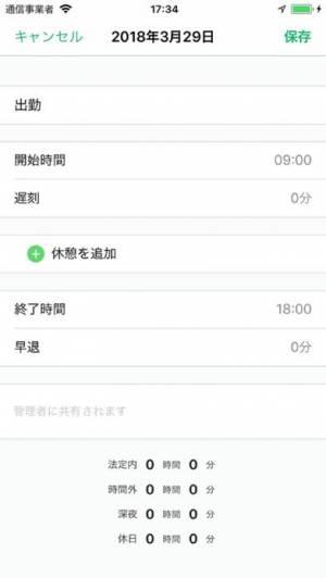iPhone、iPadアプリ「人事労務freee:アプリで勤怠入力・給与明細閲覧」のスクリーンショット 4枚目