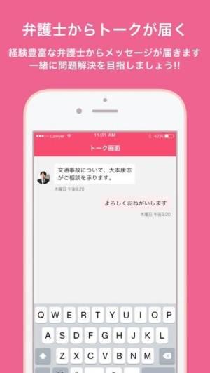 iPhone、iPadアプリ「弁護士トーク ~弁護士相談チャット決定版アプリ~」のスクリーンショット 5枚目