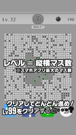 iPhone、iPadアプリ「マインスイーパー Lv99」のスクリーンショット 4枚目