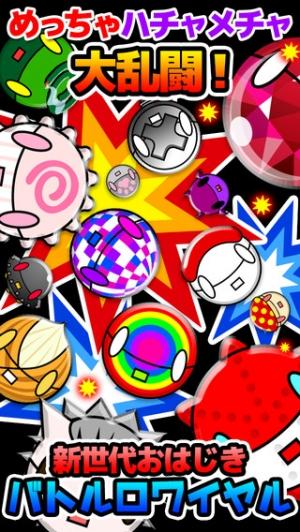 iPhone、iPadアプリ「メダロイド 〜大乱戦!おはじきロワイヤル〜」のスクリーンショット 5枚目