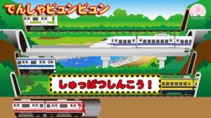 iPhone、iPadアプリ「でんしゃビュンビュン【電車・新幹線もぐらたたき】」のスクリーンショット 1枚目