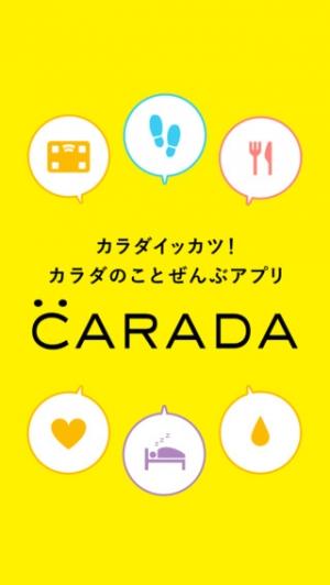 iPhone、iPadアプリ「CARADA - スマホでイッカツ健康管理!あなたをサポート」のスクリーンショット 1枚目