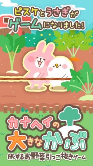 iPhone、iPadアプリ「カナヘイの大きなかぶ~旅するお野菜引っこ抜きゲーム~」のスクリーンショット 1枚目
