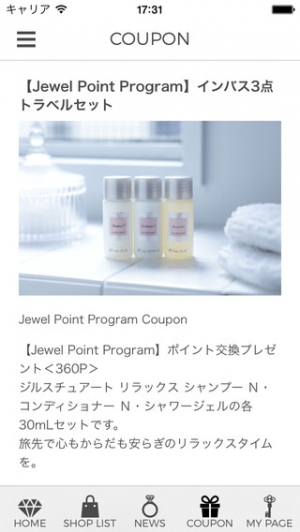 iPhone、iPadアプリ「Jewelry Room - JILL STUART Beauty Jewel Point Program」のスクリーンショット 3枚目