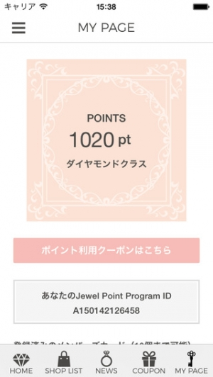 iPhone、iPadアプリ「Jewelry Room - JILL STUART Beauty Jewel Point Program」のスクリーンショット 2枚目