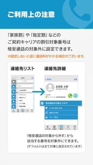 iPhone、iPadアプリ「格安スマホ通話アプリ/カケマックス」のスクリーンショット 4枚目