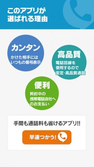 iPhone、iPadアプリ「格安スマホ通話アプリ/カケマックス」のスクリーンショット 5枚目
