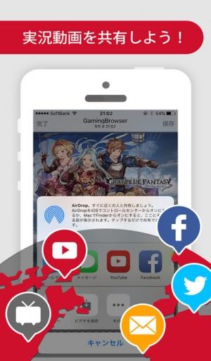 iPhone、iPadアプリ「Reco ブラウザゲームの実況動画・プレイ動画撮影アプリ!」のスクリーンショット 5枚目