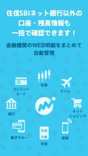 iPhone、iPadアプリ「マネーフォワード for 住信SBIネット銀行」のスクリーンショット 4枚目