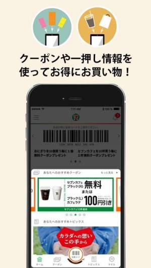 iPhone、iPadアプリ「セブン‐イレブンアプリ」のスクリーンショット 3枚目