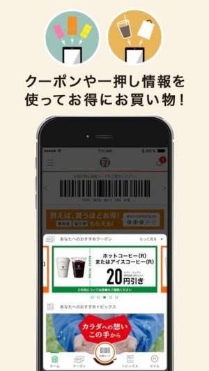 iPhone、iPadアプリ「セブン‐イレブンアプリ」のスクリーンショット 2枚目