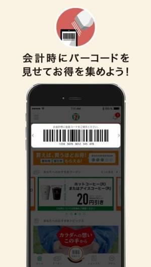 iPhone、iPadアプリ「セブン‐イレブンアプリ」のスクリーンショット 4枚目