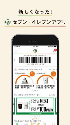 iPhone、iPadアプリ「セブン‐イレブンアプリ」のスクリーンショット 1枚目