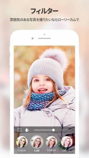 iPhone、iPadアプリ「ローリーカム(lollicam)」のスクリーンショット 2枚目
