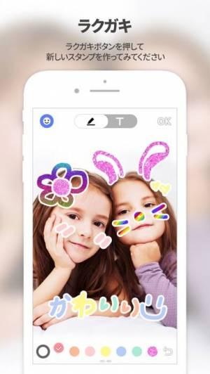 iPhone、iPadアプリ「ローリーカム(lollicam)」のスクリーンショット 3枚目
