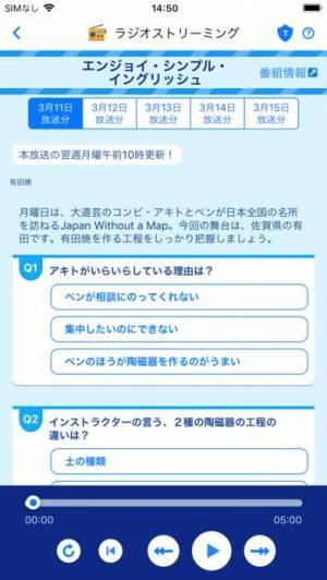 iPhone、iPadアプリ「NHKゴガク 語学講座」のスクリーンショット 2枚目