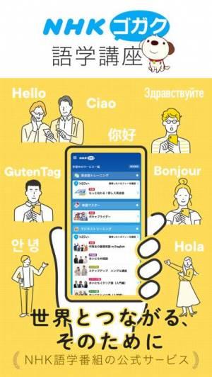 iPhone、iPadアプリ「NHKゴガク 語学講座」のスクリーンショット 1枚目
