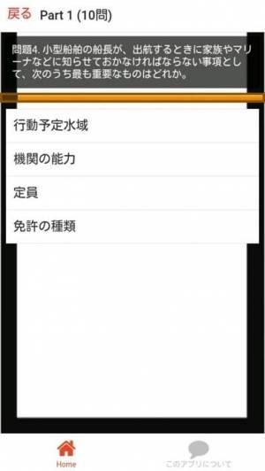 iPhone、iPadアプリ「小型船舶免許 合格クイズ」のスクリーンショット 2枚目
