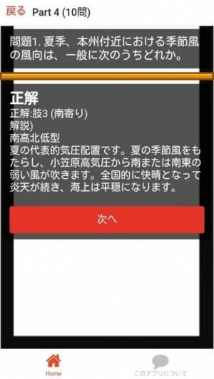 iPhone、iPadアプリ「小型船舶免許 合格クイズ」のスクリーンショット 3枚目