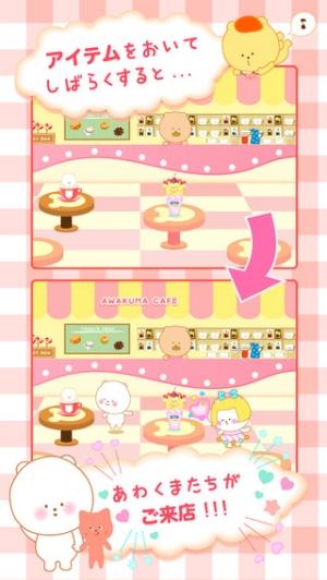 iPhone、iPadアプリ「あわくまカフェ」のスクリーンショット 2枚目