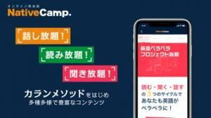 iPhone、iPadアプリ「英会話 ネイティブキャンプ」のスクリーンショット 5枚目