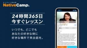 iPhone、iPadアプリ「ネイティブキャンプ英会話」のスクリーンショット 3枚目