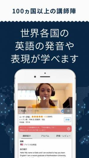 iPhone、iPadアプリ「英会話はネイティブキャンプ リスニング英会話アプリ」のスクリーンショット 3枚目