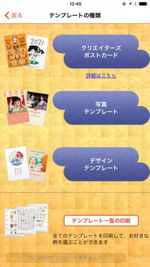 iPhone、iPadアプリ「スマホでカラリオ年賀」のスクリーンショット 2枚目