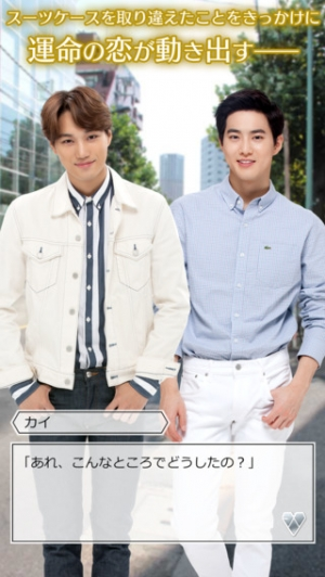 iPhone、iPadアプリ「LOVE PLANET 〜EXO with you〜」のスクリーンショット 2枚目
